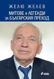 Митове и легенди за българския преход - Желю Желев -