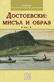 Достоевски: Мисъл и образ - том 1 -