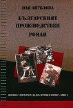 Българският производствен роман - Мая Ангелова -