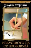 Изкуството да се пророкува - Уилям Перкинс -