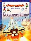Искам всичко да знам: Космическите кораби - Иън Греъм -