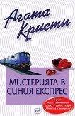 Мистерия в Синия експрес - Агата Кристи -
