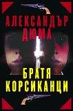 Братя Корсиканци - Александър Дюма - баща -