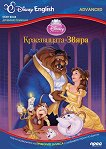 Disney English Story Book - ниво Advanced: Красавицата и звяра -