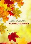 Есенно матине - Таня Благова -