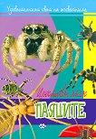 Удивителният свят на животните: Паяците - книга