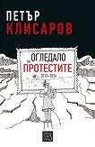 Огледало на протестите 2013-2014 - Петър Клисаров -