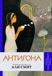 Запази историята - книга 6: Антигона - Али Смит -