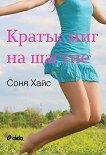 Кратък миг на щастие - Соня Хайс - книга