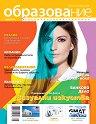 Образование и специализация в чужбина : Комплект от 3 броя на цената на един - Брой 52 / Юли - Август 2014 -