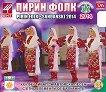 Пирин фолк - Сандански 2014 - CD 1 -