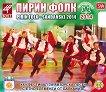 Пирин фолк - Сандански 2014 - CD 2 -