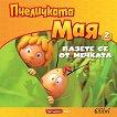 Пчеличката Мая - книжка 2: Пазете се от мечката - Никола Гайе -