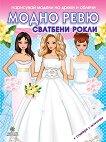 Нарисувай модели на дрехи и облечи: Модно ревю - Сватбени рокли -