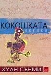 Кокошката беглец - Хуан Сънми - книга