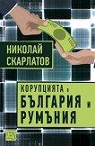 Корупцията в България и Румъния - Николай Скарлатов -