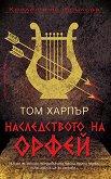 Наследството на Орфей - Том Харпър -