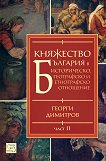 Княжество България в историческо, географско и етнографско отношение - част 2 - книга