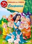 Приказка със стикери: Снежанка - детска книга