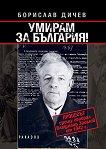Умирам за България: Процесът срещу генерал Владимир Заимов през 1942 г. - Борислав Дичев -