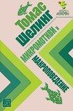 Микромотиви и макроповедение - Томас Шелинг -