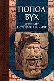 Попол Вух: Древните истории на киче -