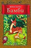 Бамби - Феликс Залтен - книга