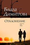 Отклонение - Блага Димитрова -