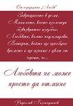 Любов - книга 1: Любовта не може просто да отмине - Радослав Гизгинджиев -