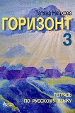 Горизонт 3: Тетрадь по русскому языку - Татяна Ненкова - речник