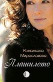 Плашилото - Романьола Мирославова -