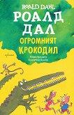 Огромният крокодил - Роалд Дал - книга