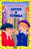 Антон и Точица - Ерих Кестнер - книга