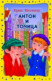 Антон и Точица - Ерих Кестнер - детска книга