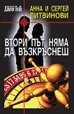 Втори път няма да възкръснеш - Анна Литвинова, Сергей Литвинов - книга