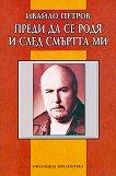 Преди да се родя и след смъртта ми - Ивайло Петров -