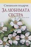 Специален подарък: За любимата сестра - Пам Браун - книга