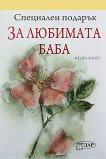 Специален подарък: За любимата баба - Пам Браун -