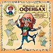 Малкият музикант представя: Животът на Жак Офенбах -