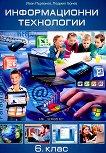 Информационни технологии за 6. клас + онлайн материали - учебник