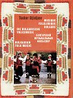 Bulgarian Folk Music - Todor Djidjev -