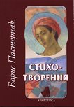 Стихотворения - Борис Пастернак -