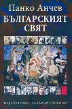Българският свят - Панко Анчев -