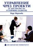 Управление чрез проекти. Инструмент за постигане на устойчиво развитие - Надя Маринова - книга