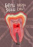 Бели зъби - Зейди Смит - книга