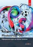 Adobe Photoshop CC: Официален курс на Adobe Systems -