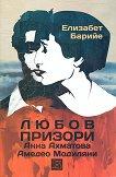 Любов призори: Анна Ахматова и Амедео Модиляни - Елизабет Барийе - книга