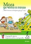 Мога да чета и пиша - учебно помагало по български език за 1. клас - детска книга