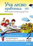 Уча лесно правописа - учебно помагало по български език за 2. клас - Мария Бунева, Ангелина Жекова - помагало