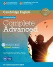 Complete - Advanced (C1): Учебник + CD Учебна система по английски език - Second Edition -